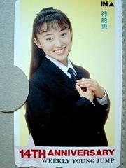 神崎恵14周年ヤングジャンプ制服