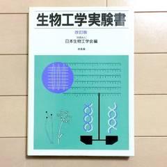 生物工学実験書 日本生物工学会編 培風館 理学部 工学部