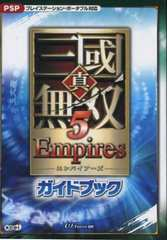 PSP 真三国無双5 エンパイアーズ ガイドブック 攻略本