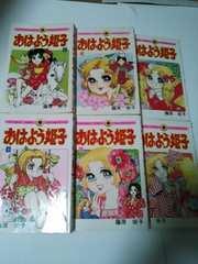 おはよう姫子  1〜6巻セット