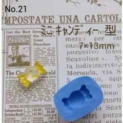 スイーツデコ型◆ミニ キャンディー◆ブルーミックス・レジン・粘土