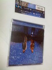 ポルノグラフィティ/瞬く星の下で CD+DVD