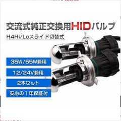 H4  8000K HID交換バルブH4スライド式35w/55w 12v/24v兼用