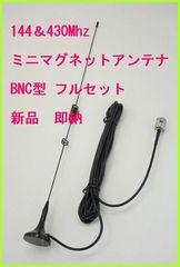 144&430帯 強力 ミニマグネット アンテナ BNCP型 Mサイズ 新品