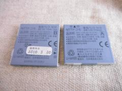 即決★中古 docomo 電池パック2個 N18(N-03A N906i他用)
