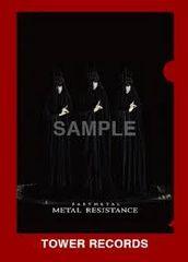 即決 BABYMETAL METAL RESISTANCE タワーレコード限定特典