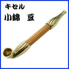 【送料無料】キセル煙管 小錦 豆