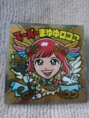 AKBックリマン/EAST‐27スーパーまゆゆロココ〜ヘッドロココ×渡辺麻友〜