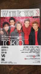 Wink up   2002年3月号   表紙 TOKIO