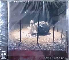 AKB48「僕たちは戦わない」劇場盤 CD