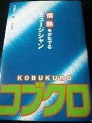 絶版【コブクロ】情熱ミュージシャン・小渕健太郎・黒田俊介