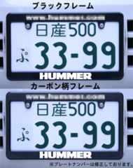 HUMMER ナンバーフレーム ハマー カーボン柄 ブラック