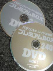 パチンコオリジナル実戦術 プレミアムBOX Vol.1
