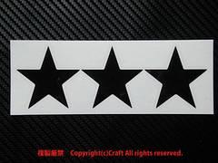 星のステッカー/黒(5cm/3個を1シート)屋外対候素材