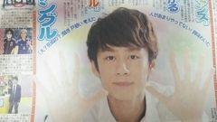 KAT-TUN 中丸雄一◇2015.9.19 日刊スポーツ Saturdayジャニーズ