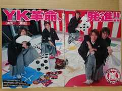 切り抜き[123]Myojo2001.2月号 嵐