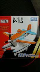 トミカ プレーンズP15    ダスティ水上飛行機仕様 未開封新品