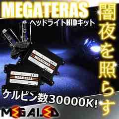 mLED】アルファード10前期ハロゲン車/ヘッドライトHIDキット/H4シングル/30000K
