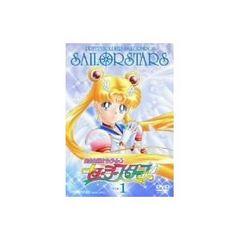 ■DVD『美少女戦士セーラームーン セーラースターズ 全巻』