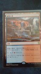 硫黄の滝日