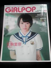 GiRL POP 2015 乃木坂46 生駒里奈 特大両面ポスター 太陽ノック