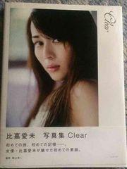 激安!超レア!☆比嘉愛未/写真集CIear☆帯付き!☆超美品!☆