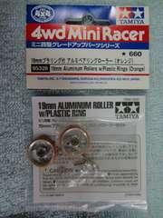特別 19mmプラリング付アルミベアリングローラー(オレンジ)