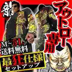 送料込ヤクザ&オラオラ系昇龍セットアップジャージ/ヤンキーやくざ服13028黒1-5L