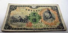 紙幣 五円札菅原道真と北野神社6枚セット