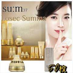 SUM37(スム37)ロシクスンマ エリクサーアイクリーム50枚 ロシクシリーズ新ライン 韓国コスメ