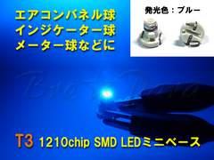 ★T3ミニベース SMD 青LED 5個★白ソケット★エアコンやメーター球に
