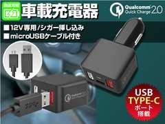 シガーソケット急速充電器 クイックチャージ2.0 対応