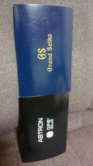 セイコー グランドセイコー アストロン 非売品 時計クロス2種類 未開封 新品