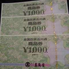 全国百貨店共通商品券3千円