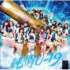 即決 生写真付 握手券封入 NMB48 純情U-19 A・B・C 新品