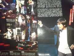 森田剛★2016年8/20〜8/26号★TVガイド
