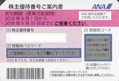 ANA株主優待券2枚売り。期限31年5月31日