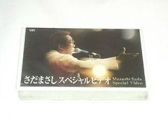 さだまさし/VHS/非売品/スペシャルビデオ/レア/希少
