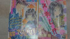 深海魚 少女コミック(Sho-Comi/少コミ)カラー扉絵2枚セット