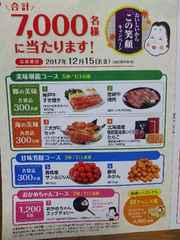 タカノフーズ バーコード20枚/おかめ納豆 ミニレター発送