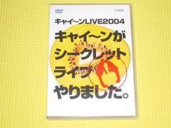 キャイ〜ン★LIVE 2004★101分