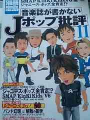 【SMAP・KinKi Kids他】ジャニーズ全肯定!?