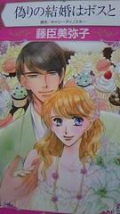 ハーレクインコミック〓偽りの結婚はボスと〓藤臣美弥子
