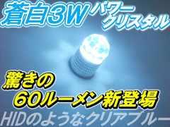 2個■蒼白3WハイパワークリスタルLED12000k タントカスタム MAX ココア フェイク ムーヴ