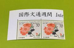 2015 国際文通週間★70円切手×2枚 連刷★未使用