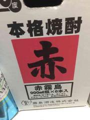 赤霧島54本9ケース超特価!