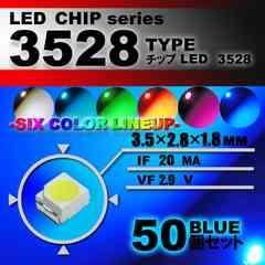 3528 SMD LED チップ ブルー 50個セット 打ち替え