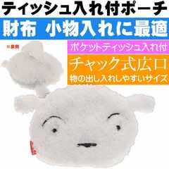 クレヨンしんちゃん 愛犬シロ ミニティッシュポーチ Un075