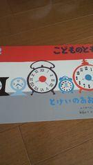こどものとも2009年2月発行