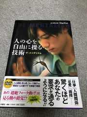 『人の心を自由に操る技術』ザ・メンタリズム DaiGo DVD付
